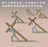 【心灵鸡汤】我们每个人都背负着属于自己的十字架